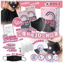 韓國careful KF94 三層防疫3D立體口罩 (一套2盒100片/ 黑色)