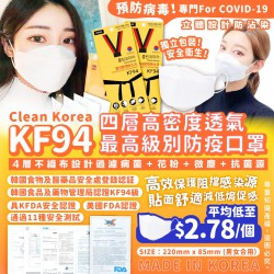 Clean Korea KF94 四層高密度透氣最高級別防疫口罩 (1盒50個)預訂2月尾