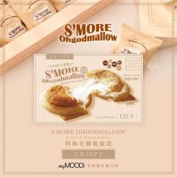 韓國 S'MORE CRISPY 低糖低卡棉花糖夾心餅乾 (12粒入)