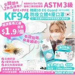 韓國3D EG Guard 防疫立體4層口罩白色款(1盒50個)