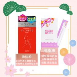 日本超級排油粉X3+ 韓國甩脂凍X3 排油清腸套裝
