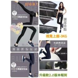 台灣MIT微整感機能修身褲 視覺瘦3kg!最新升級款2.0版本