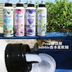 Prosi 普洛斯香味柔順劑 (歐洲經典香水)