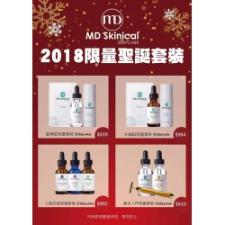 MD Skinical 2018聖誕套裝