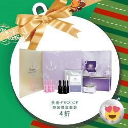 Protop 2018 聖誕禮盒限定套裝
