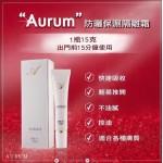 Aurum納米保濕防曬隔離霜 (15G)