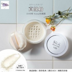 日本 SILK POWDER 蠶絲素顏粉
