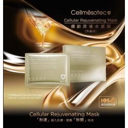 CELLMESOTEC 鑽齡原液水感膜 (升級版)