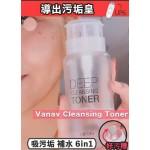 Vanav Deep cleansing toner 深層導出水200ML (送化妝棉)