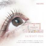 日本 AKANE DIY角蛋白美睫套裝