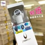 韓國 Poseion BT100 磁化離子水花灑  (黑/白可選)