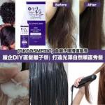 DKCOSMETIC 負離子順滑直髮膏|20分鐘直髮DIY|可持續3至5個月