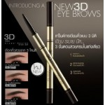 MISTINE 3D  BROW'S SECRET BROW 3合1眉筆 NO.1 DEEP BROWN 眉筆 + 眉粉 + 染眉膏