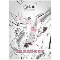 D Lab 微整全能水感美肌精華素 30ML