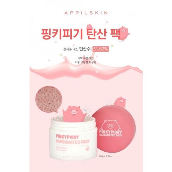 APRIL SKIN 粉紅豬碳酸清潔面膜 銷量冠軍