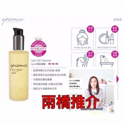 Epionce Lytic Gel Cleanser 潔面啫喱 170ml