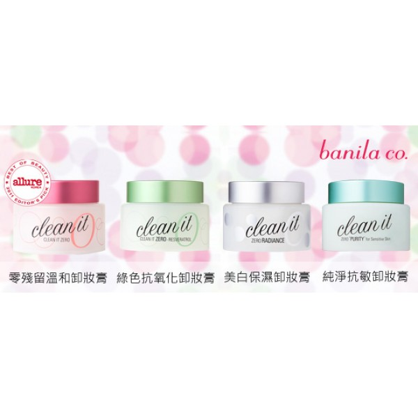 Banila co. clean it zero special kit 卸妝膏 7gx4