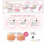 日本 CLUB COSME 出浴素顏保濕蜜粉(玫瑰花味/白花味)
