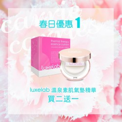 LUXELAB THERMAL THERAPY ESSENCE CUSHION 溫泉素肌氣墊精華 買2送1優惠