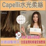 日本Capelli水光柔絲 免沖水光護髮 Salon級專業免洗護髮精華 高度補濕