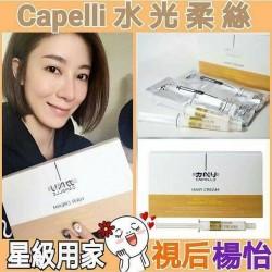 日本《Capelli水光柔絲》免沖水光護髮 Salon級專業免洗護髮精華 高度補濕