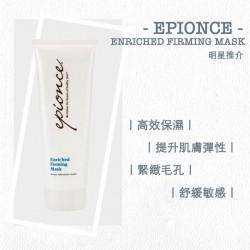 Epionce enriched firming mask 潤澤緊致面膜 75ml