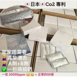 日本專利配方超高濃度 co2 pack 20000ppm
