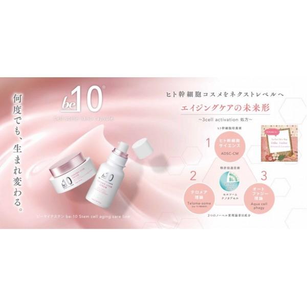 Be10日本神仙霜/神仙露