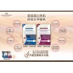 意大利 BLV 美容院療程專用皇牌療程面膜 5包起