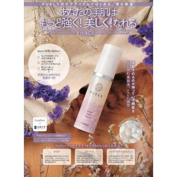 日本 Puely 蠶絲蛋白手部精華(30ml)