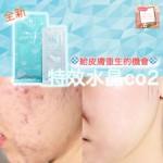 MM Secret Crystal BB Mask 50倍能量特效白水晶新版激白CO2
