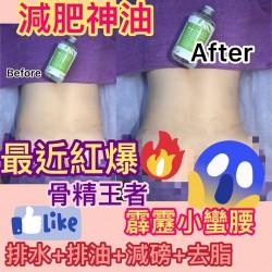 Magic Skin 激脂減磅排水油