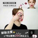 Paul Medison Facecircle Water Cleansing 潔面卸妝棉(1盒2個)