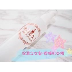 日本國內限定【保濕の女王】玻尿酸保濕精華液 150ML