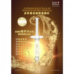 Derma Medream 皮秒激活細胞嫩齡針(金裝限量版)