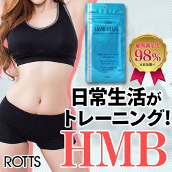 Rotts Diet HMB PLUS + 日本超熱爆 曲線皇