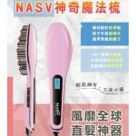 NASV 500 USB充電式無線直髮梳 粉紅色