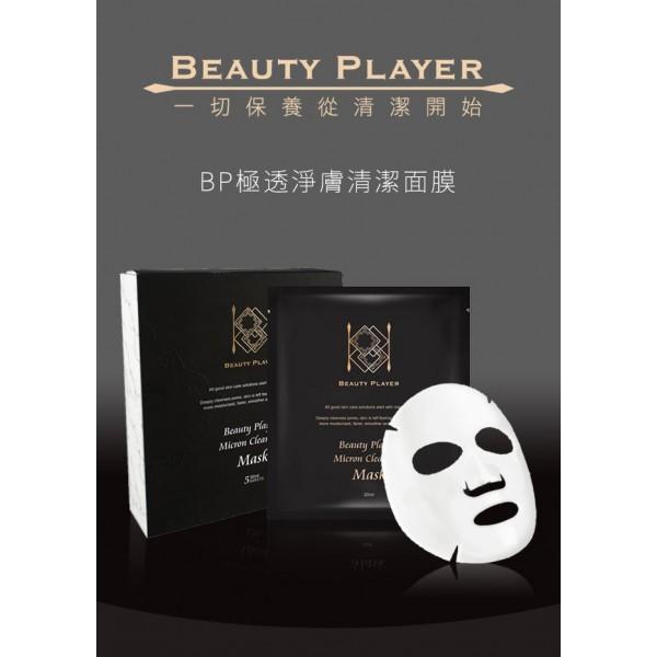 Beauty Player 極透淨膚清潔面膜 (1盒5片) (2小時面膜)