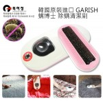 Garish Cleaner 韓國除蟎刷蟎博士