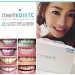 iteethWHITE 藍光美白牙齒機
