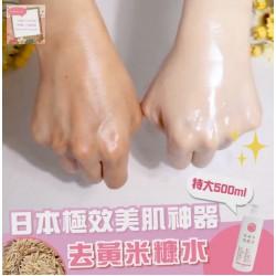 日本祛黃米糠水 特大500mlsalon裝限定版