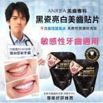 Anriea 美齒專科 黑瓷亮白美齒貼 (7片)
