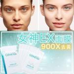 Geneheal 女神EX面膜 (1盒5片)