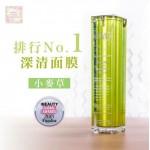 小麥草仙人掌酵素面膜 ( 50ml)