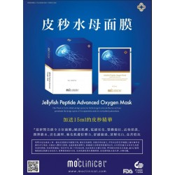 Moclinical 皮秒水母面膜 醫美級全方位面膜