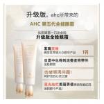 AHC 第5代全臉保濕去紋眼霜 60ML