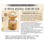 The History of Whoo (后) CUSHION SUN BALM 該潤萬能防曬膏粉13g SPF50+pa+++