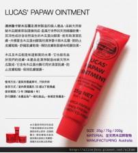 Lucas Papaw Ointment 澳洲國民必備美容聖品 天然神奇木瓜萬用霜 25G 嬰兒孕婦可用