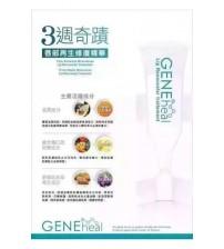GENEheal三週奇蹟 - 唇部再生修復精華 1.5ml x 10膠囊