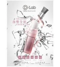D Lab 微整全能水感美肌導入精華